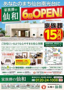 家族葬の仙和の3号店「南光台ホール」が6月オープン!