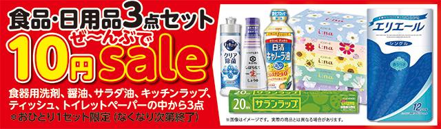 食品・日用品10円sale