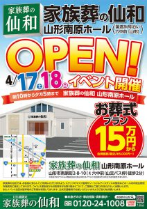 山形市南原ホールにてオープンイベント開催!