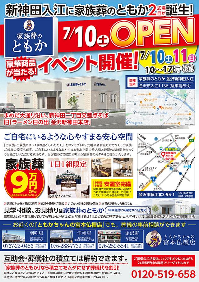 新神田入江7/10オープン