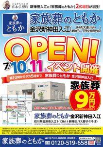 7/10(土)新神田入江ホールオープンイベント開催