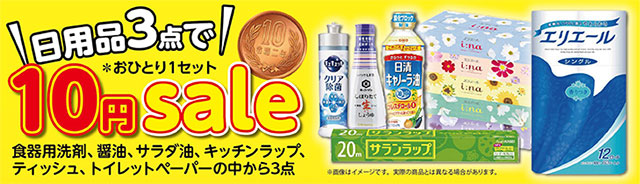 日用品3点10円セール