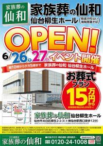 6/26、6/27 仙台柳生ホールにてオープンイベント開催