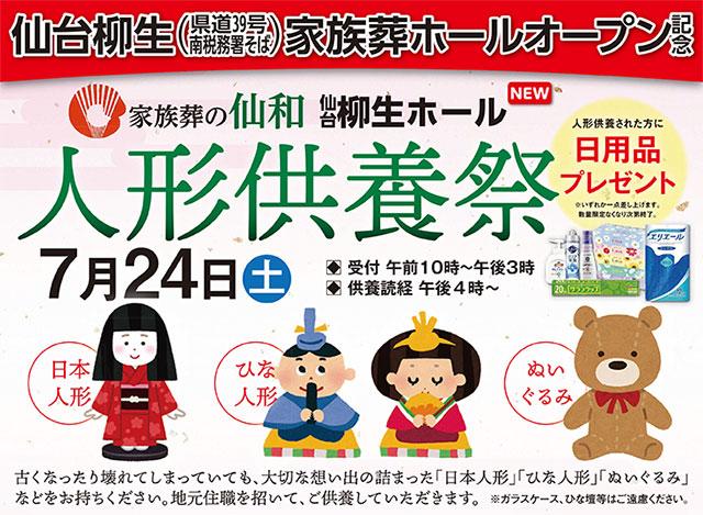 仙台柳生ホール 7/24(土)人形供養祭