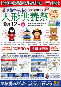 9/12(日)新神田入江ホール人形供養祭開催